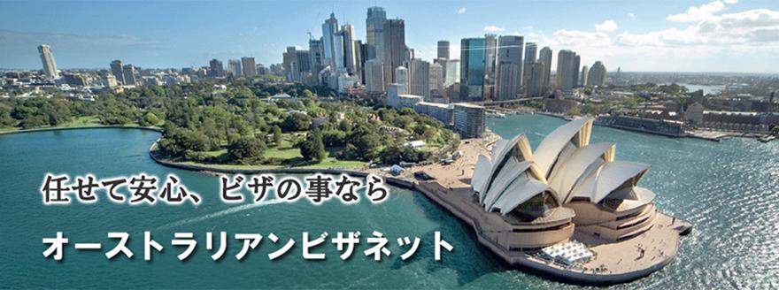 オーストラリアのビザ情報NO.1 永住権申請代行 確実に丁寧にあなたのビザ取得をサポートします。